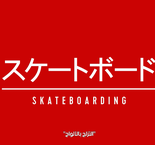 Explore the roots of skateboarding in Japan with the Osaka Daggers