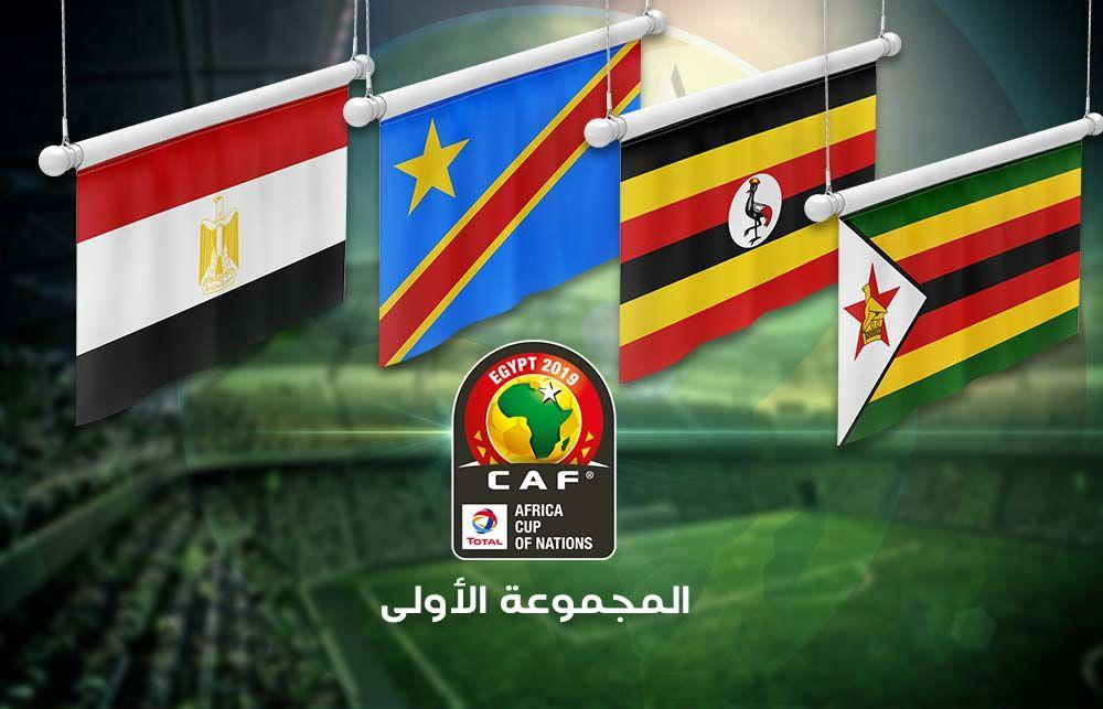 AFCON -FIRST ROUND