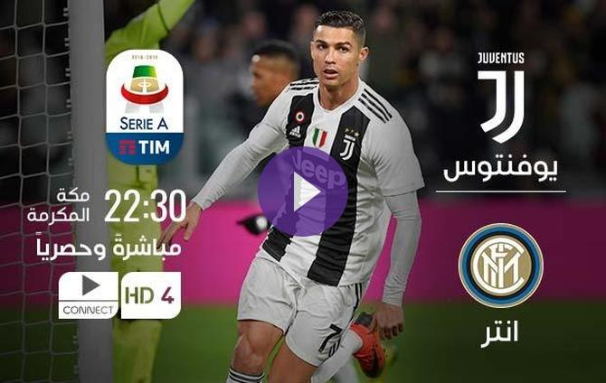 See Juventus and Inter - Live Streaming - beIN SPORTS MENA English