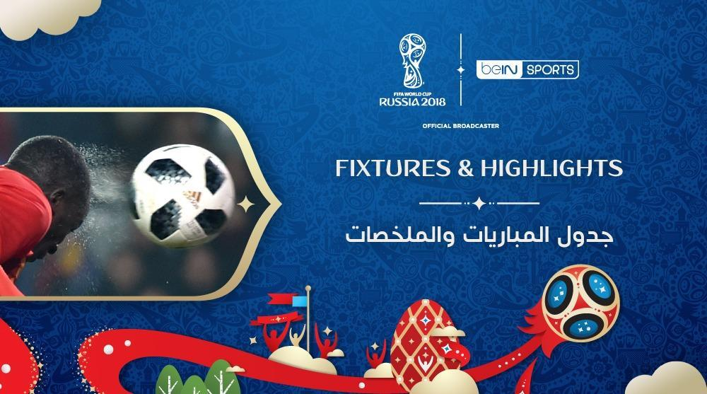 2018 FIFA World Cup Russia Schedule - Fixtures & Highlights
